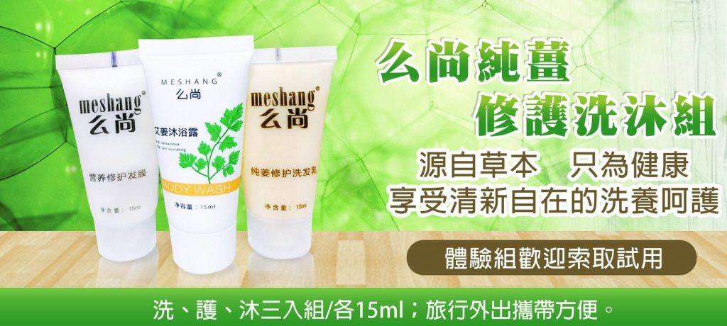 頭髮護理產品推薦